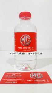 น้ำดื่ม MG